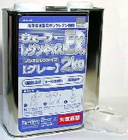 ウェーブ造型資材ウェーブ・レジンキャスト EX 2kg (ノンキシレンタイプ / グレー)