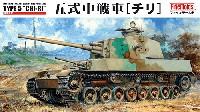 ファインモールド1/35 ミリタリー帝国陸軍 五式中戦車 チリ