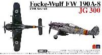 アオシマ1/144 エアクラフトフォッケウルフ Fw190A-8 JG300 (2機セット)