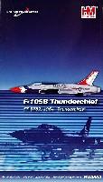 F-105B サンダーチーフ サンダーバーズ