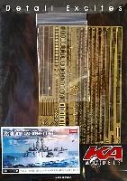 USS オリバーハザードペリー用 ディテールアップパーツ (アカデミー対応)