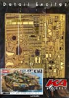 韓国陸軍 K1A1戦車用 ディテールアップパーツ (アカデミー対応)