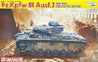 3号戦車J型 初期生産型