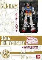 バンダイハイコンプリートモデル プロ (HCM Pro)RX-78-2 ガンダム アニメーションカラーバージョン (ガンダム30周年記念モデル)