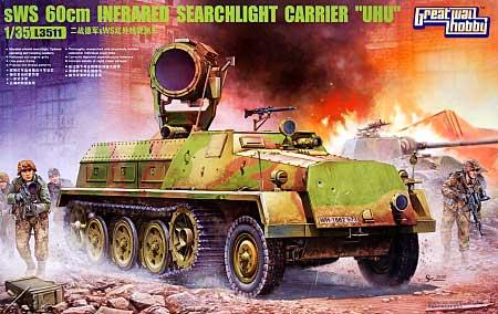 ドイツ軍 重国防軍牽引車(sWS) ウーフー赤外線戦暗視観測装置搭載型プラモデル(グレートウォールホビー1/35 AFV シリーズNo.L3511)商品画像