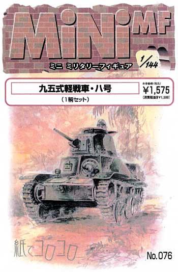 九五式軽戦車 ハ号レジン(紙でコロコロ1/144 ミニミニタリーフィギュアNo.076)商品画像