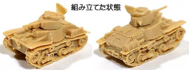 九五式軽戦車 ハ号レジン(紙でコロコロ1/144 ミニミニタリーフィギュアNo.076)商品画像_2
