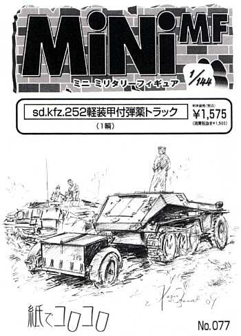 Sd.Kfz.252 軽装甲弾薬トラックレジン(紙でコロコロ1/144 ミニミニタリーフィギュアNo.077)商品画像