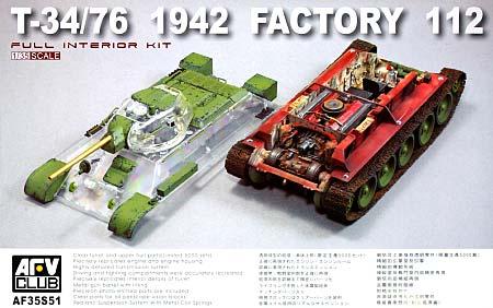 T-34/76 1942年 第112工場製 フルインテリアキット クリアー成型 砲塔・車体上部付プラモデル(AFV CLUB1/35 AFV シリーズNo.AF35S51)商品画像