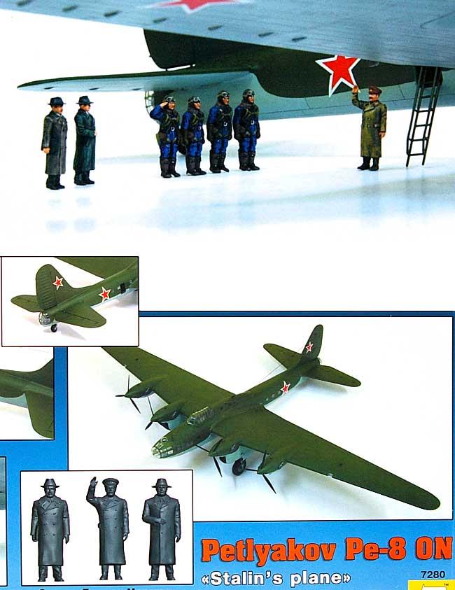 ペトリャコフ Pe-8 ON スターリン機プラモデル(ズベズダ1/72 エアクラフト プラモデルNo.7280)商品画像_1