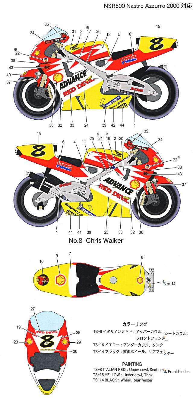 ホンダ NSR500 SHELL WGP 2001デカール(スタジオ27バイク オリジナルデカールNo.DC786)商品画像_1