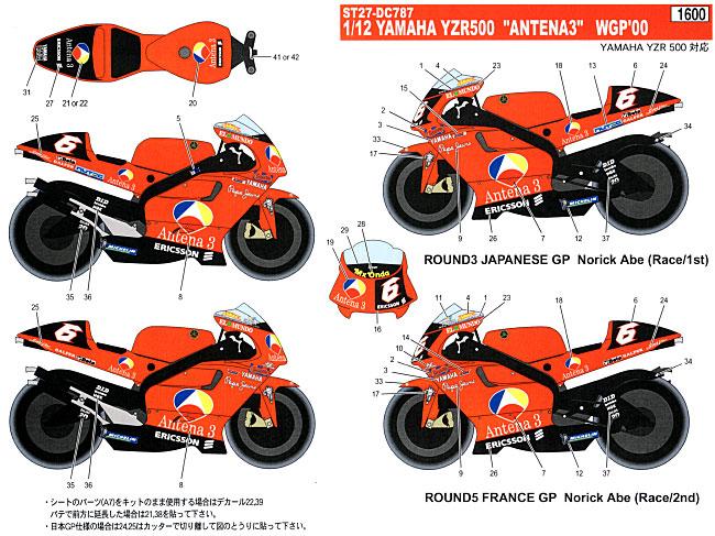 ヤマハ YZR500 ANTENA3 WGP 2000デカール(スタジオ27バイク オリジナルデカールNo.DC787)商品画像_1