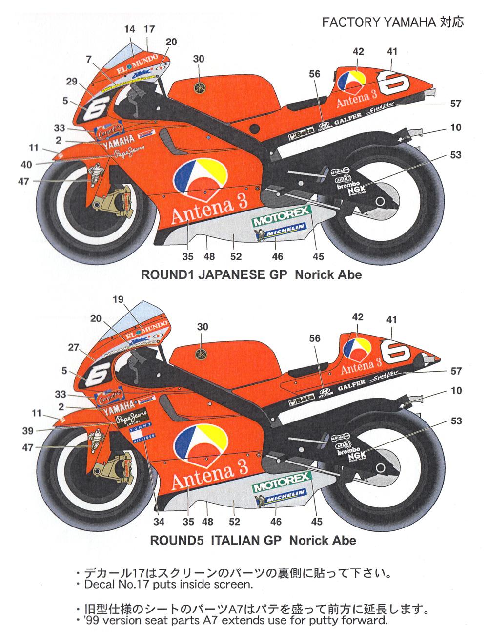 ヤマハ YZR500 ANTENA3 WGP 2001デカール(スタジオ27バイク オリジナルデカールNo.DC788)商品画像_1