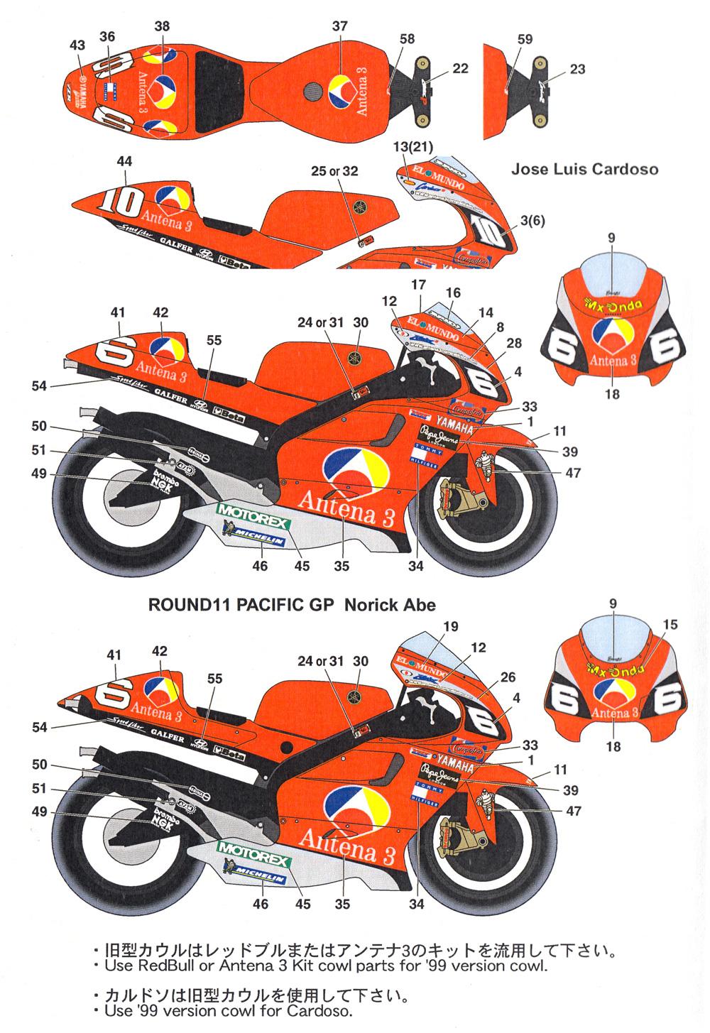 ヤマハ YZR500 ANTENA3 WGP 2001デカール(スタジオ27バイク オリジナルデカールNo.DC788)商品画像_2