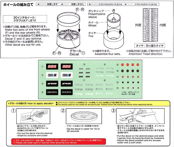 クラブリネア L612 (20インチ)プラモデル(アオシマ1/24 VIPカー パーツシリーズNo.旧083)商品画像_2