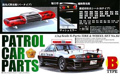 パトカーパーツ Bタイププラモデル(アオシマ1/24 Sパーツ タイヤ&ホイールNo.084)商品画像