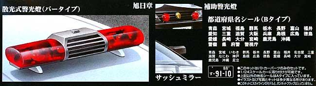パトカーパーツ Bタイププラモデル(アオシマ1/24 Sパーツ タイヤ&ホイールNo.084)商品画像_1