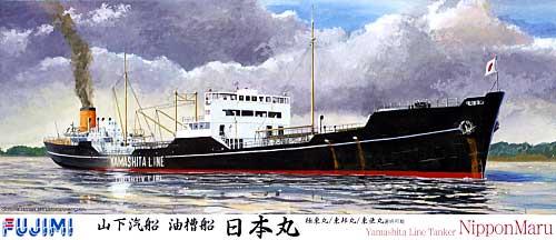 山下汽船 油槽船 日本丸 (極東丸・東邦丸・東亜丸 選択可能)プラモデル(フジミ1/700 特シリーズNo.028)商品画像