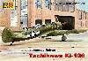 立川 キ-106 試作戦闘機 日本陸軍/アメリカ陸軍航空隊