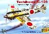 立川 キ-106 試作戦闘機 日本陸軍航空隊/満州国空軍