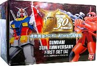 バンダイ1/144 機動戦士ガンダム シリーズガンダム 30周年記念 ファーストセット A