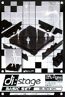 di:stage(ディステージ) 基本(ベーシック)セット