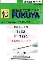 フクヤ1/32 真鍮挽き物パーツ (航空機用)F-104 スターファイター用 ピトー管 (1本)