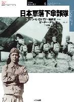 第二次大戦の日本軍落下傘部隊