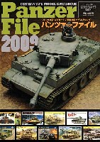 大日本絵画戦車関連書籍パンツァーファイル 2009