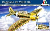 イタレリ1/72 航空機シリーズレジアーネ Re2000 GA