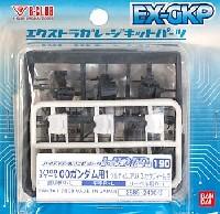 BクラブハイデティールマニュピレーターHDM190 00ガンダム用 1