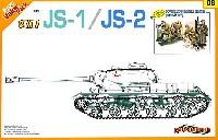 サイバーホビー1/35 AFVシリーズ (Super Value Pack)JS-1 / JS-2 重戦車 (2 in 1)
