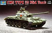 トランペッター1/72 AFVシリーズ中国人民解放軍 59式主力戦車