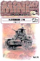 紙でコロコロ1/144 ミニミニタリーフィギュア九五式軽戦車 ハ号