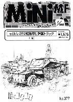 紙でコロコロ1/144 ミニミニタリーフィギュアSd.Kfz.252 軽装甲弾薬トラック