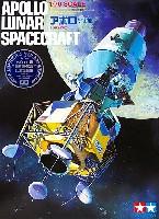 タミヤスケール限定品アポロ宇宙船 (アポロ11号 月面着陸40周年 限定復刻版)