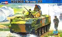 ホビーボス1/35 ファイティングビークル シリーズZLC2000 空挺歩兵戦闘車