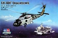 ホビーボス1/72 ヘリコプター シリーズSH-60F オーシャンホーク