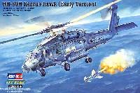 ホビーボス1/72 ヘリコプター シリーズHH-60H レスキューホーク (前期型)