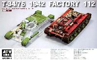 T-34/76 1942年 第112工場製 フルインテリアキット クリアー成型 砲塔・車体上部付