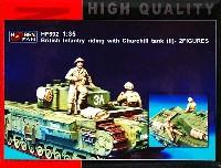 チャーチル戦車に跨乗する英軍歩兵セット (2)