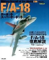 F/A-18 ホーネット スーパーホーネット