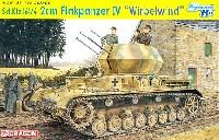 Sd.Kfz.161/4 4号対空戦車 ヴィルベルヴィンド
