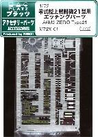 プラッツ1/72 アクセサリーパーツ日本海軍 零式艦上戦闘機 21型用 エッチングパーツ