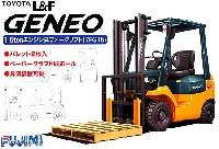 フジミガレージ&ツールトヨタ L&F フォークリフト ジェネオ (1.5トン エンジン式フォークリフト 7FG15)