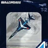 ワールド・エアクラフト・コレクション1/200スケール ダイキャストモデルシリーズT-2 第4航空団 第21飛行隊 ブルーインパルス #6 (99-5163)