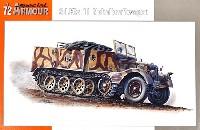ドイツ Sd.kfz.11/4 3t ハーフトラック ネーベルベルファー牽引型