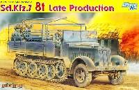Sd.Kfz.7 8t ハーフトラック 後期生産型