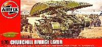 エアフィックス1/76 ミリタリーチャーチル 架橋戦車