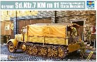 ドイツ軍 Sd.kfz.7 8t ハーフトラック 後期型
